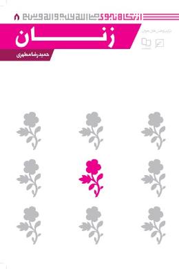 زنان (مجموعه از نگاه نبوی (ص)) (جلد بیستم و دوم)