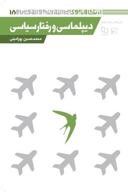 دیپلماسی و رفتار سیاسی (مجموعه از نگاه نبوی (ص)) (جلد بیستم و سوم)