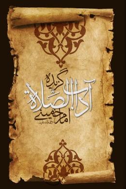 گزیده آداب الصلاه امام خمینی (ره)