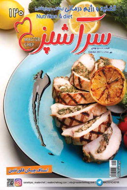 سرآشپز (شماره 120)
