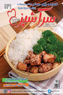سرآشپز (شماره 121)