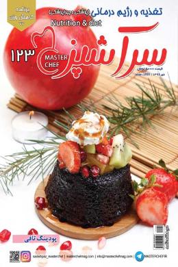 سرآشپز (شماره 123)