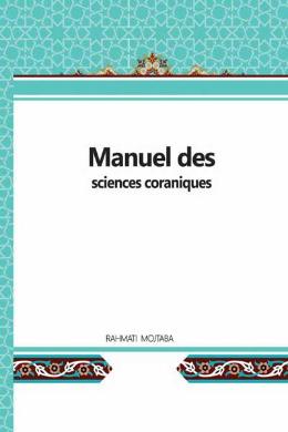 Manuel des sciences coraniques (انگلیسی)