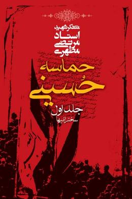 حماسه حسینی (سخنرانیها) (جلد اول)