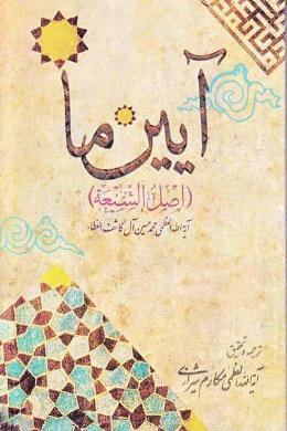 آیین ما (اصل الشیعه)
