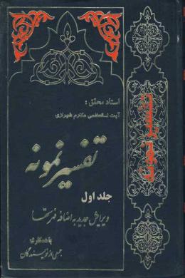 تفسیر نمونه (جلد اول)