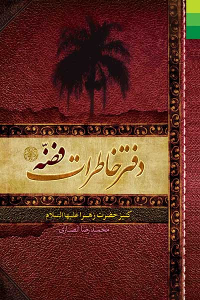 دفتر خاطرات فضه (کنیز حضرت زهرا (علیهاالسلام))