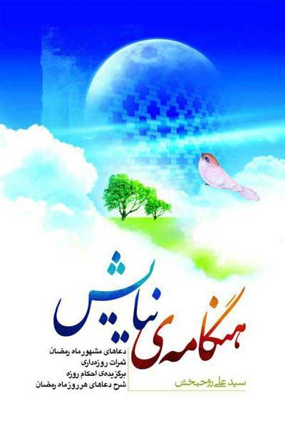 هنگامه ی نیایش (دعاهای مشهور ماه رمضان، ثمرات روزه داری، برگزیده ی احکام روزه، شرح دعاهای هرروز ماه رمضان)