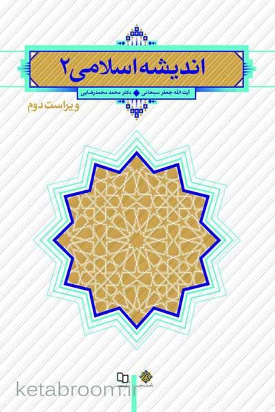اندیشه اسلامی 2 (ویراست دوم)
