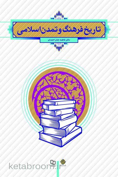 تاریخ فرهنگ و تمدن اسلامی