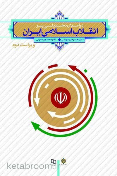درآمدی تحلیلی بر انقلاب اسلامی ایران (ویراست دوم)