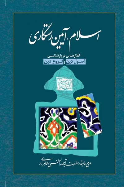 اسلام، آیین رستگاری (گفتارهایی در بازشناسی اصول دین و فروع دین)