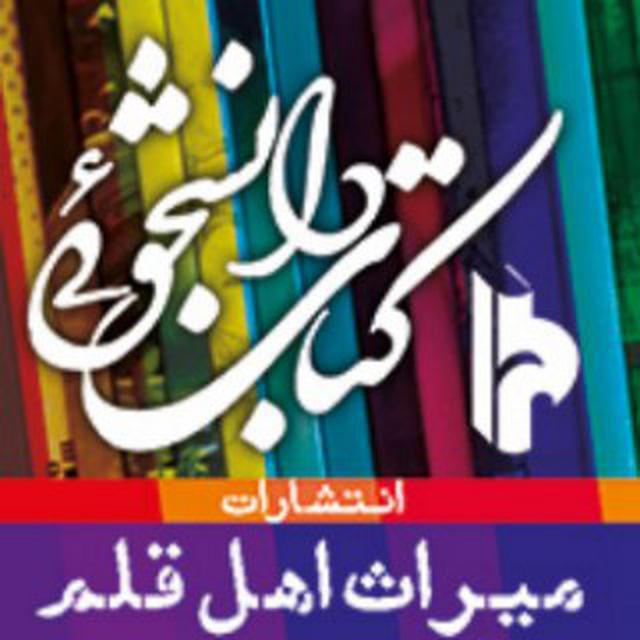 کتاب دانشجویی