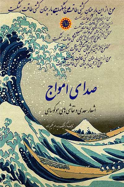 صدای امواج (اشعار سعدی و نقاشی های هوکوسای)