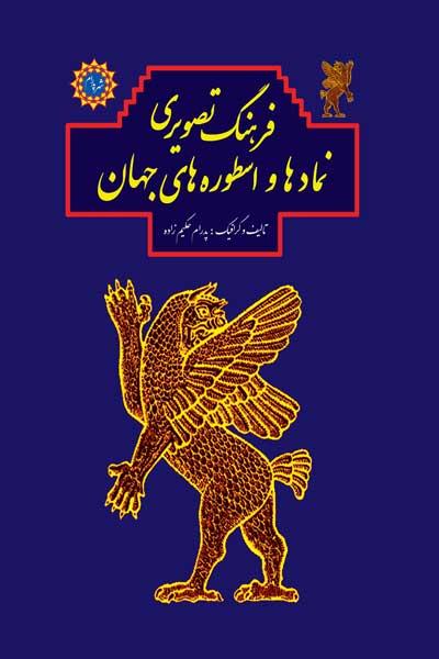 فرهنگ تصویری نمادها و اسطوره ها (صورت ها و صورتک ها ، آدم ها و شمایل انسانی) (1)