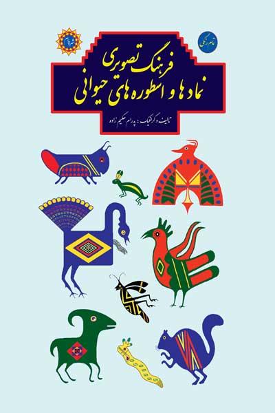 فرهنگ تصویری نمادها و اسطوره های حیوانی