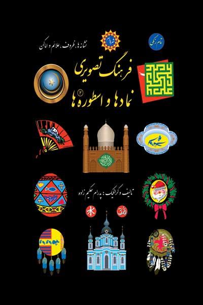 فرهنگ تصویری نمادها و اسطوره ها (نشانه ها، ظروف، علائم و اماکن) (2)