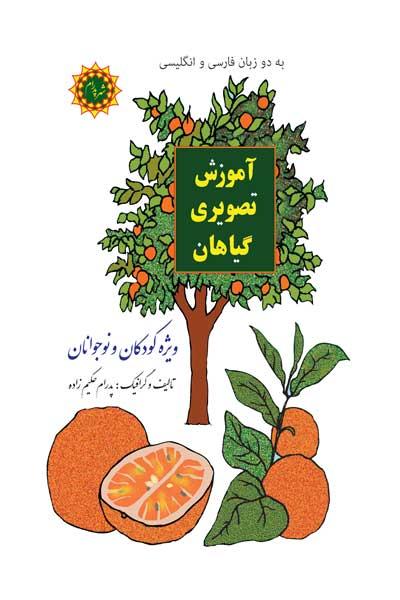 آموزش تصویری گیاهان