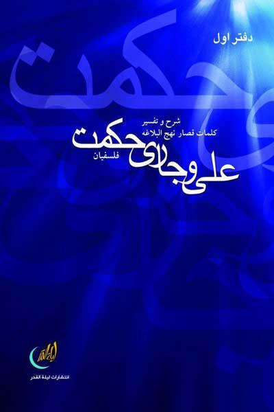 علی (ع) و جاری حکمت (شرح حکمت 1 تا 40 نهج البلاغه) (دفتر اول)