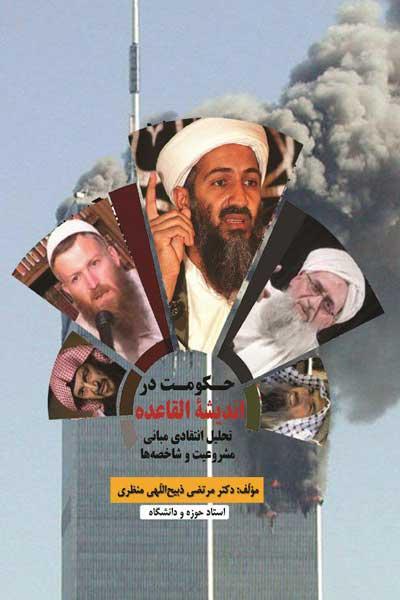 حکومت در اندیشه القاعده (تحلیل انتقادی مبانی، مشروعیت و شاخصه ها)