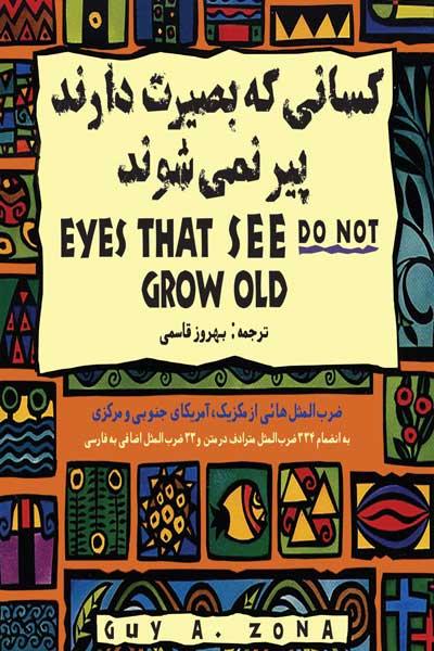 کسانی که بصیرت دارند پیر نمی شوند