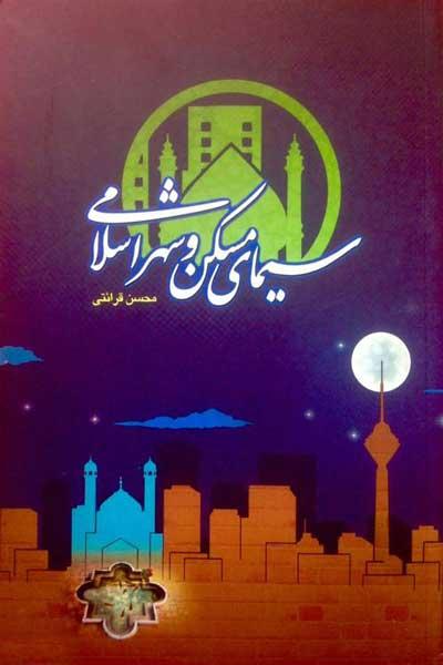 سیمای مسکن و شهر اسلامی