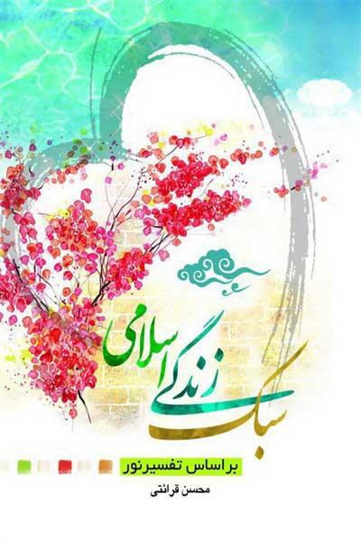 سبک زندگی اسلامی (براساس تفسیر نور)