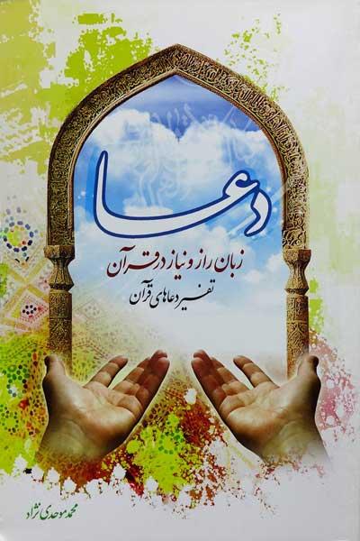 دعا زبان راز و نیاز در قرآن (تفسیر دعاهای قرآنی)