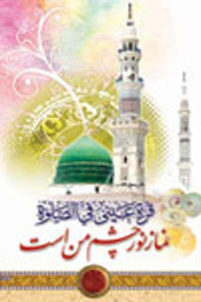 نماز عشق امام حسین (علیه السلام) (چکیده کتاب پرتویی از اسرار نماز)