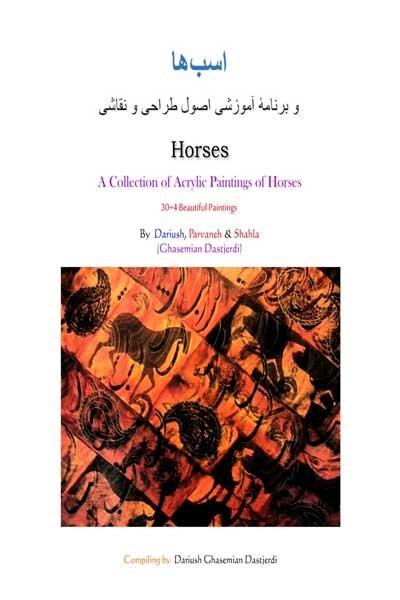 اسب ها و برنامه آموزشی اصول طراحی و نقاشی
