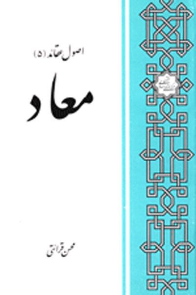 اصول عقائد اسلامی (معاد)
