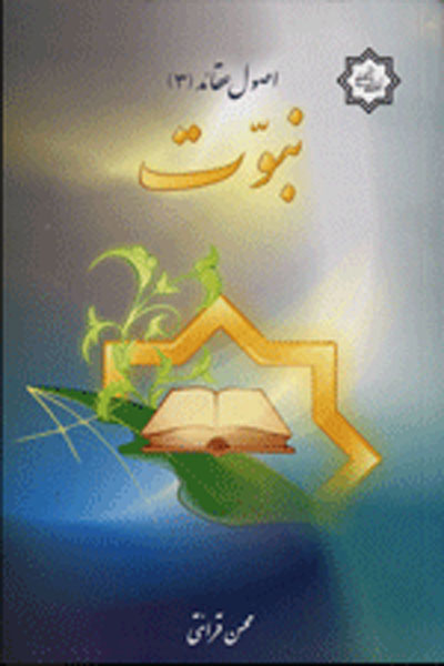 اصول عقائد اسلامی (نبوت)
