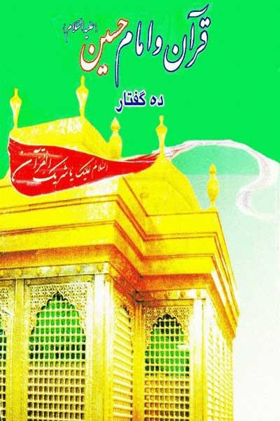 قرآن و امام حسین (علیه السلام) (ده گفتار)