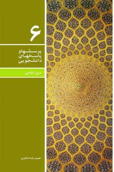 دفتر ششم (دین شناسی) (پرسش ها و پاسخ های دانشجویی)