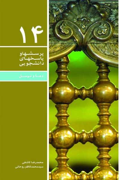 دفتر چهاردهم (دعا و توسل) (پرسش ها و پاسخ های دانشجویی)