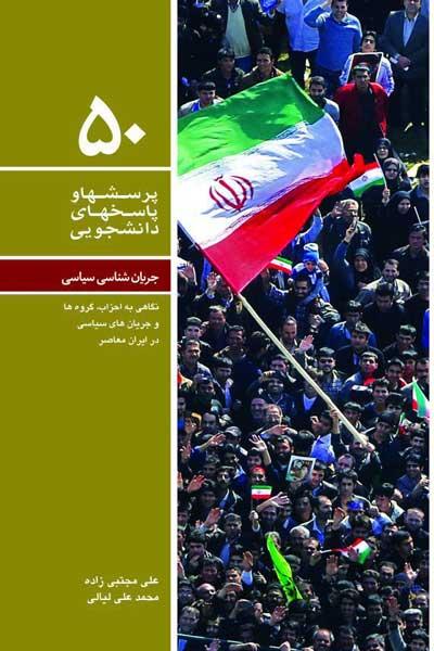 دفتر پنجاهم (جریان شناسی سیاسی (نگاهی به احزاب، گروهها و جریان های سیاسی در ایران معاصر)) (پرسش ها و پاسخ های دانشجویی)