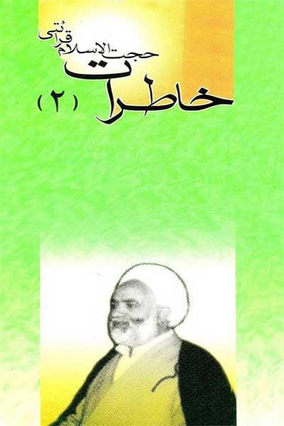 خاطرات (از زبان حجت الاسلام محسن قرائتی) (جلد دوم)