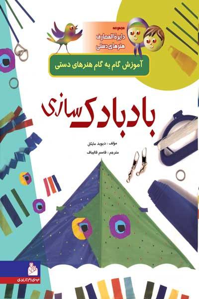 مجموعه دایره المعارف هنرهای دستی (بادبادک سازی) (جلد هفتم)