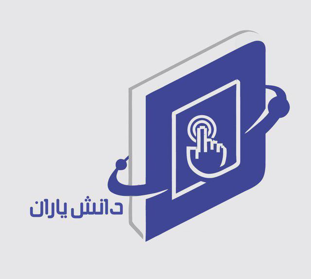 دانشیاران ایران