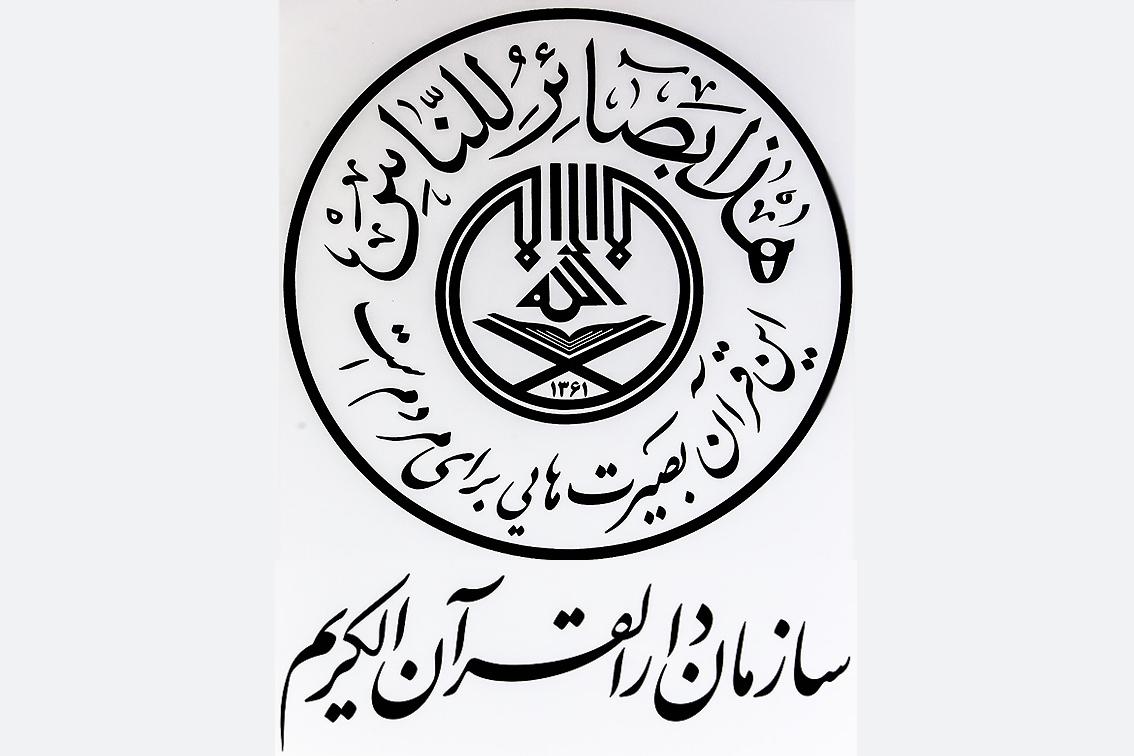 سازمان دار القرآن کریم (نشر تلاوت)