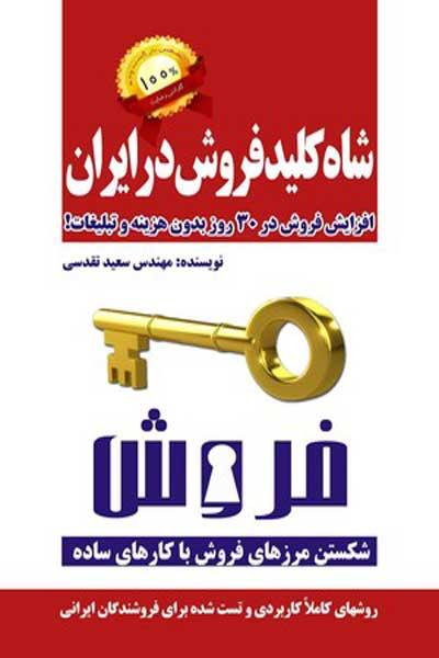 شاه کلید فروش در ایران (افزایش فروش در سی روز بدون هزینه و تبلیغات)