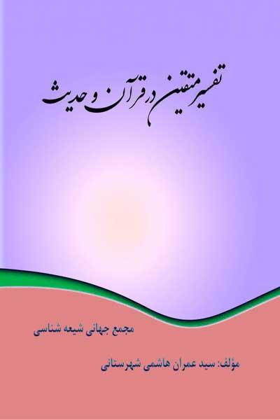 تفسیر متقین در قرآن و حدیث