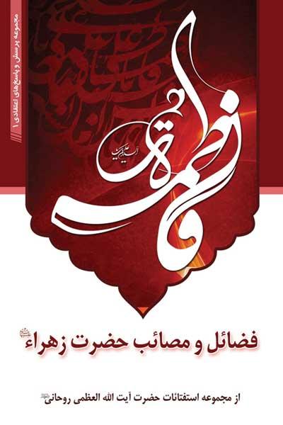 فضائل و مصائب حضرت زهرا (علیهاالسلام)
