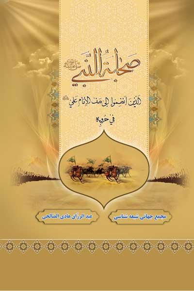 صحابه النبی (صلی الله علیه وآله) الذین انضموا الی صف الامام علی (علیه السلام) فی حروبه (عربی)