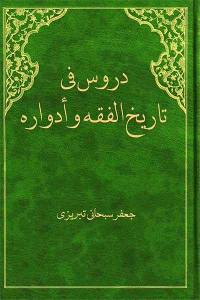 دروس فی تاریخ الفقه وادواره (عربی)
