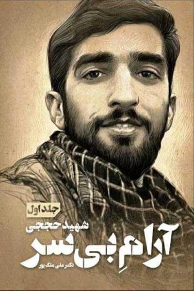 آرام بی سر (مجموعه خاطرات، زندگی نامه و وصیت نامه شهید محسن حججی) (جلد اول)