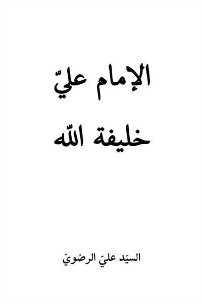 الامام علی خلیفه الله (عربی)