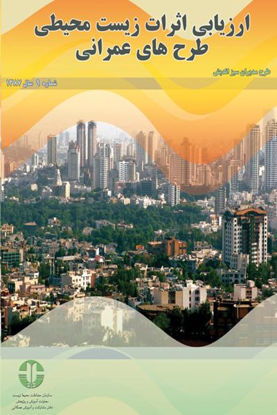 ارزیابی اثرات زیست محیطی طراح های عمرانی (جلد 9)