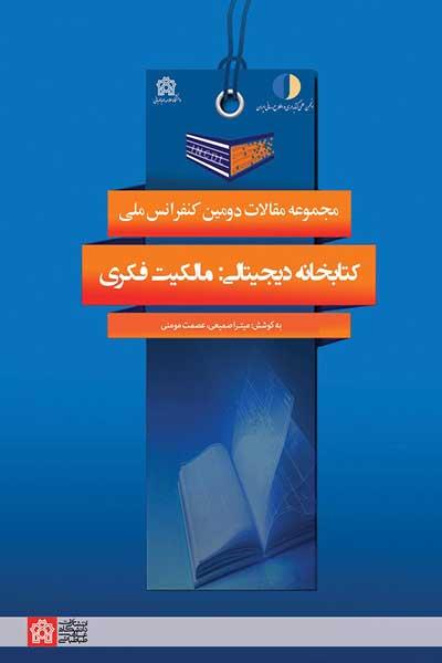 مجموعه مقالات دومین کنفرانس ملی کتابخانه دیجیتالی : مالکیت فکری