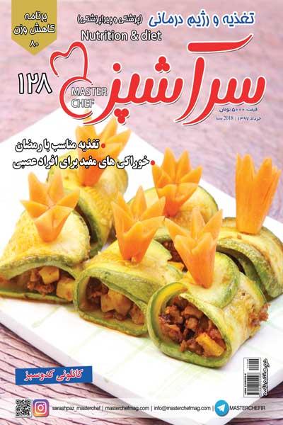 سرآشپز (شماره 128)